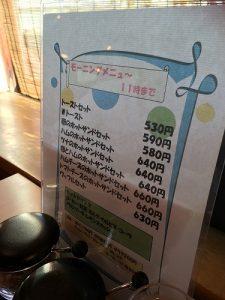 シエルホーム 不動産屋の休日 コーヒーハウス岡田 モーニングメニュー