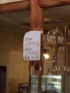 シエルホーム 不動産屋の休日 コーヒーハウス岡田 年末年始のお知らせ