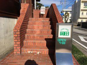 シエルホーム 不動産屋の休日 コーヒーハウス岡田 レンガの階段