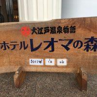 シエルホームの休日 ホテルレオマの森 大江戸温泉物語