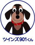 シエルホーム キャラクター ツインズ901